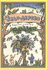 Чудо-дерево и другие сказки