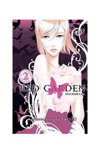 Красный сад. Книга 2