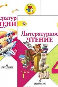 Литературное чтение. 4 класс. Учебник. В 2 частях