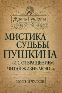 Мистика судьбы Пушкина.