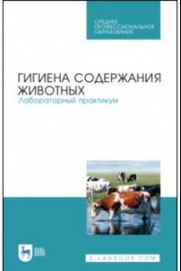 Гигиена содержания животных. Лабораторный практикум. Учебное пособие. СПО