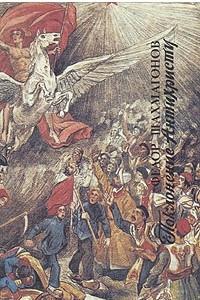 Поклонение Антихристу. В двух книгах. Книга 1