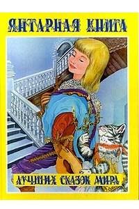 Янтарная книга лучших сказок мира