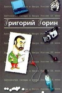 Антология Сатиры и Юмора России XX века. Том 6. Григорий Горин