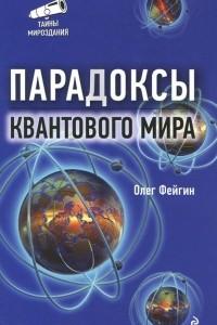 Парадоксы квантового мира