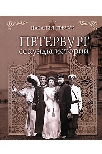 Петербург. Секунды истории