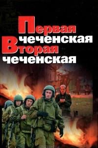 Первая чеченская. Вторая чеченская