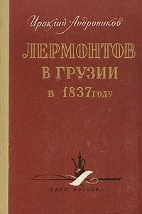 Лермонтов в Грузии в 1837 году