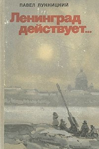 Ленинград действует... В трех книгах. Книга 1
