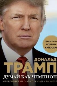 Лидерство. Золотые правила Дональда Трампа