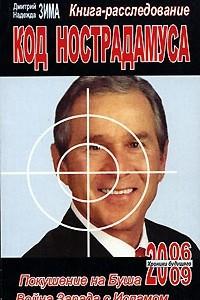 Код Нострадамуса. Книга-расследование