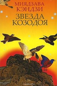 Звезда Козодоя