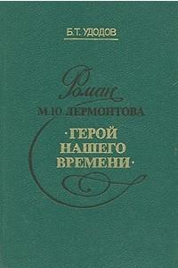 Роман М. Ю. Лермонтова «Герой нашего времени»