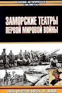 Заморские театры Первой мировой войны