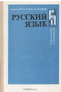 Русский язык. Справочные материалы