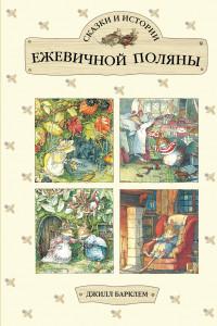 Сказки и истории Ежевичной поляны