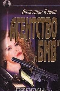 Агентство `БМВ`