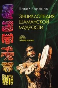 Энциклопедия шаманской мудрости