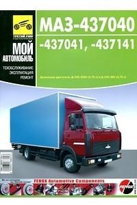 МАЗ-437040, -437041, -437141. Руководство по эксплуатации, техническому обслуживанию и ремонту