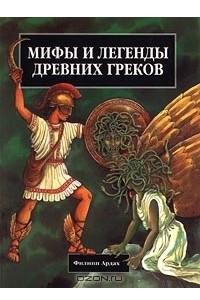 Мифы и легенды древних греков