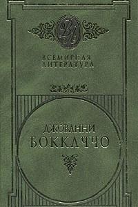 Джованни Боккаччо. Избранные сочинения в двух томах. Том 1