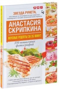 Вкусные рецепты за 35 минут. 350 пошаговых фотографий