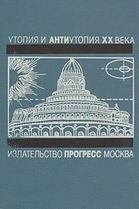 Утопия и антиутопия XX века. Гелиополис. Город за рекой. Республика учёных