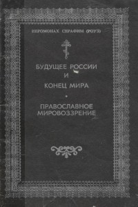Будущее России и конец мира. Православное мировоззрение
