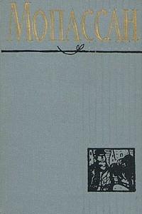 Мопассан. Полное собрание сочинений в двенадцати томах. Том 3