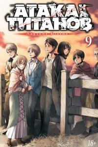 Атака на Титанов. Том 9