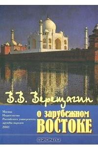 В. В. Верещагин о зарубежном Востоке