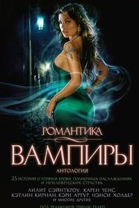 Вампиры. Антология. 25 историй о горячей крови, полночных наслаждениях и нечеловеческих страстях
