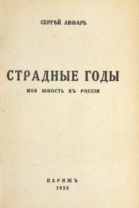 Страдные годы. Моя юность в России