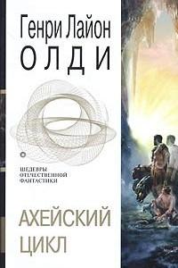 Ахейский цикл