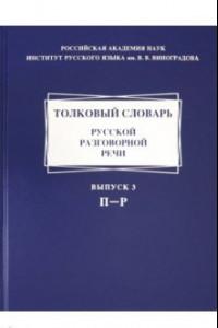 Толковый словарь русской разговорной речи. Выпуск 3. П-Р