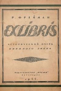Exlibris.Краткий исторический очерк книжного знака