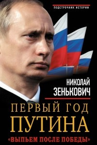 Первый год Путина.