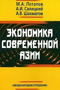 Экономика современной Азии. Учебник
