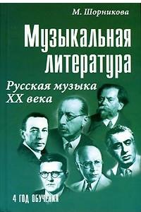 Музыкальная литература. Русская музыка XX века. 4 год обучения