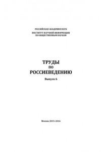 Труды по россиеведению. Выпуск 6