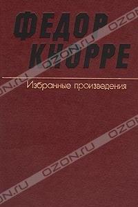 Федор Кнорре. Избранные произведения. В двух томах. Том 1