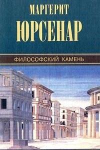 Философский камень. Восточные новеллы