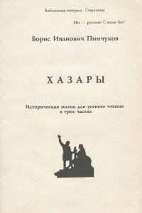 Хазары. Историчсекая поэма для устного чтения в 3 частях