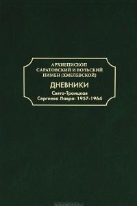 Дневники. Свято-Троицкая Сергиева Лавра. 1957-1964
