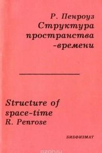 Структура пространства-времени