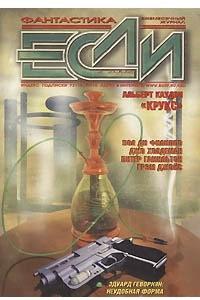 Если № 2, февраль 2002
