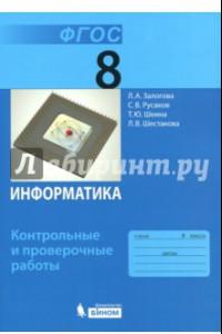Информатика. 8 класс. Контрольные и проверочные работы. ФГОС