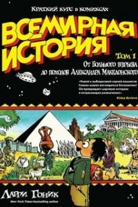 Всемирная история. Том 1. От Большого взрыва до походов Александра Македонского