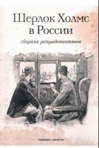 Шерлок Холмс в России. Сборник ретродетективов