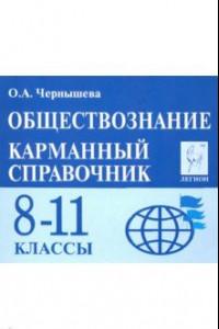 Обществознание. 8-11 классы. Карманный справочник. Учебное пособие